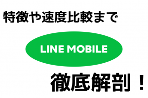 【LINEモバイル】特徴から速度比較まで徹底解剖!