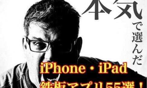 【保存版】本気で選んだiPhone・iPadおすすめアプリ55選|このアプリがなければ始まらない!?