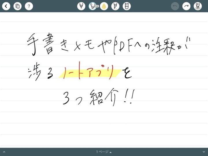 【iPad Pro × Apple Pencil】手書きメモやPDFへの注釈が捗るおすすめノートアプリ3選!