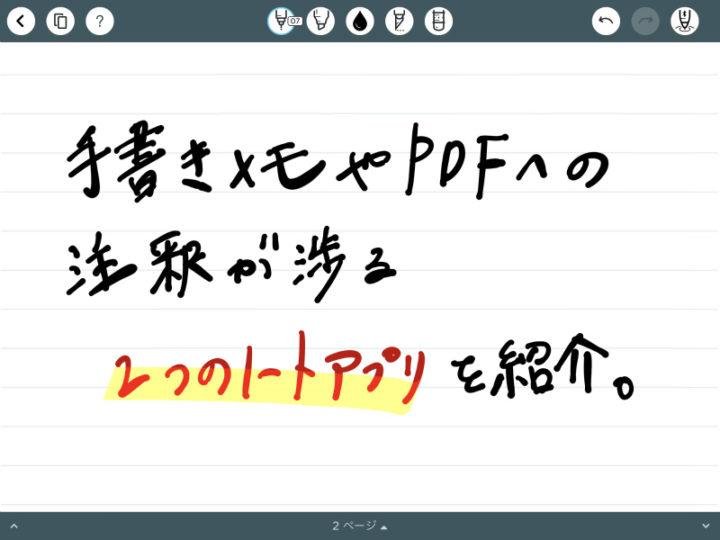 【iPad Pro × Apple Pencil】メモやPDFへの注釈が捗るおすすめアプリ2つを解説!