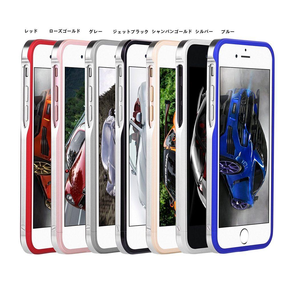 iPhone7 アルミ製メタルバンパー