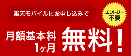 楽天モバイル_キャンペーン