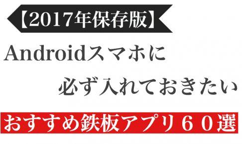【2017年保存版】Androidスマホに必ず入れておきたいおすすめ鉄板アプリ60選