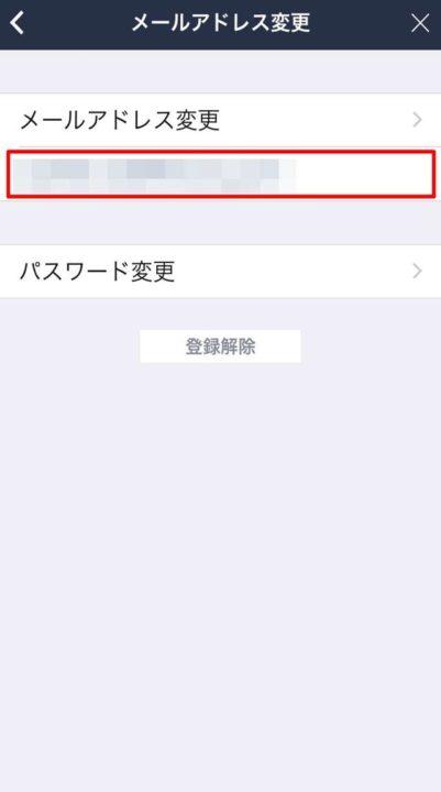 LINEアカウント引き継ぎ(iOS)3