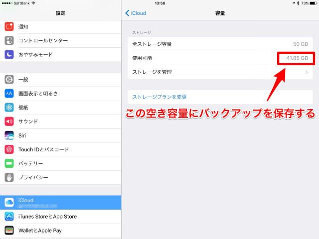 設定 > iCloud > 容量