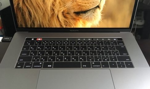 【MacBook Pro 2016】Touch Barは必要?ありかなしかの答えは『あり』だ!
