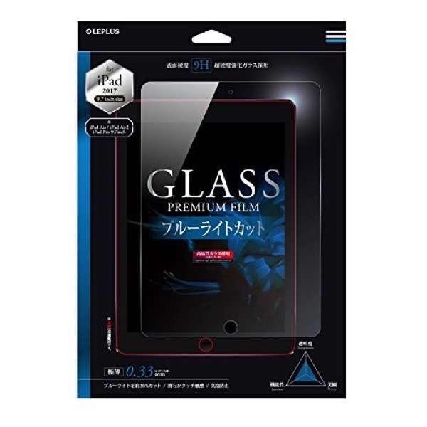 【LEPLUS】ブルーライトカット対応のガラスフィルム