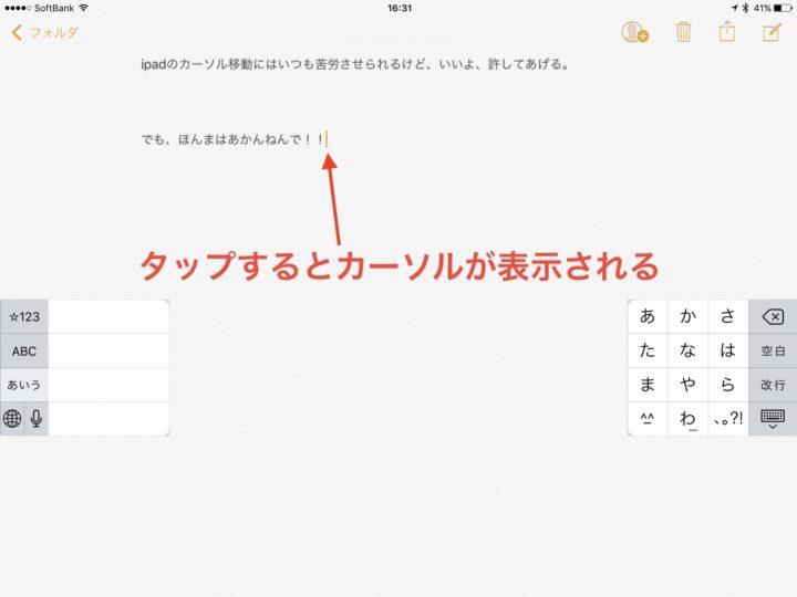 快適にiPadのカーソルを移動する方法02