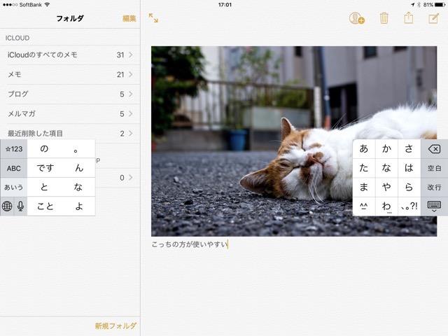 Ipad keyboard flick11