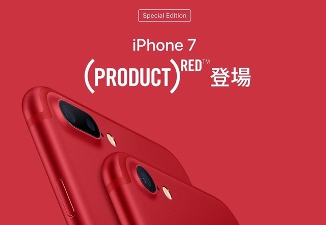 iPhone7/7 Plus (PRODUCT)RED プロダクトレッド