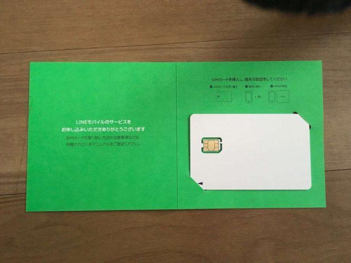 LINEモバイル 到着したSIMカード