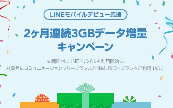 LINEモバイル キャンペーン 2017年5月