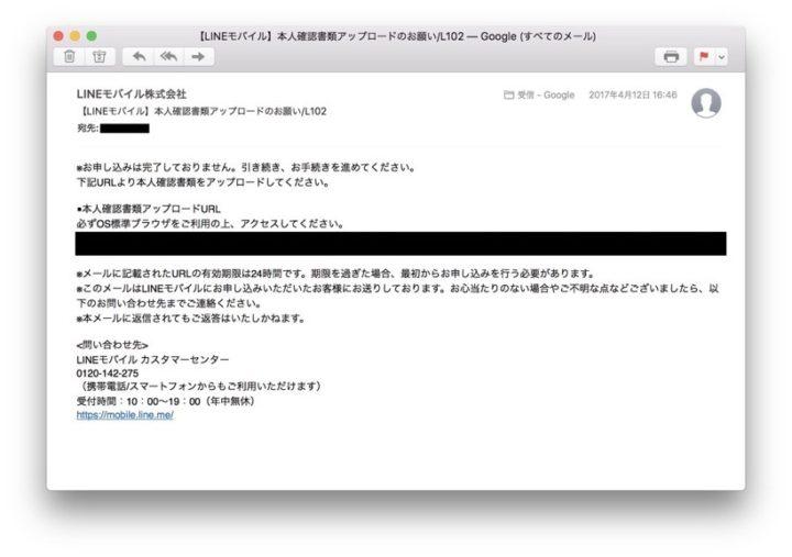 LINEモバイル 本人確認のメール