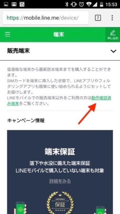 LINEモバイル 動作保証端末の確認03