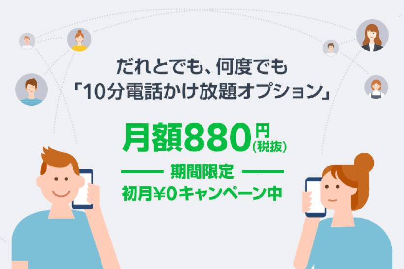LINEモバイル「10分電話かけ放題オプション」リリース記念キャンペーン