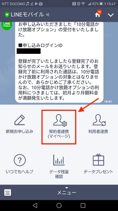 LINEモバイル「10分電話かけ放題オプション」申し込み方法01