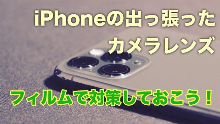 iPhoneのカメラレンズ保護対策ってちゃんとしてる?出っ張ったレンズにはフィルムを貼っておくべし!