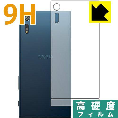 PDA工房 Xperia XZ背面フィルム