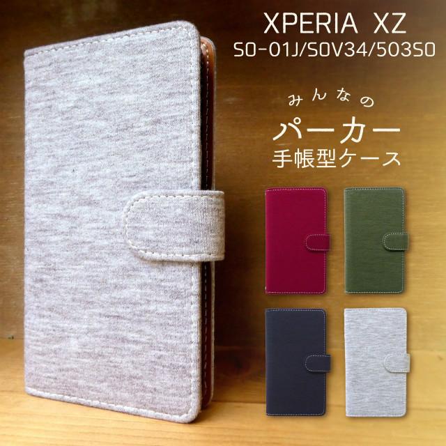 パーカー素材の手帳型ケース