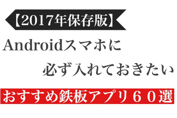 【保存版】本気で選んだAndroidおすすめアプリ60選!