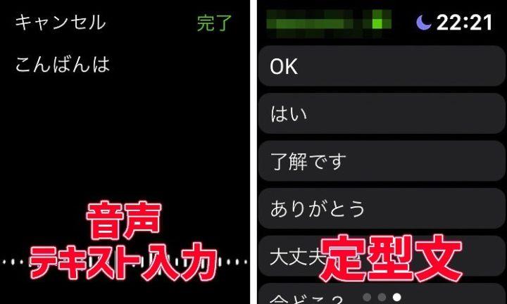 Apple WatchのLINEアプリ 送信できるメッセージ2