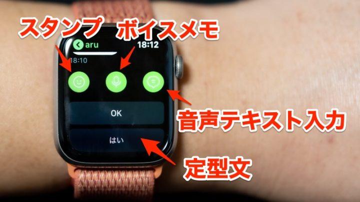 LINEアプリ Apple Watchからメッセージを送信する方法は4つ