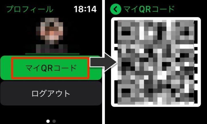 Apple WatchのLINEアプリでマイQRコードを表示