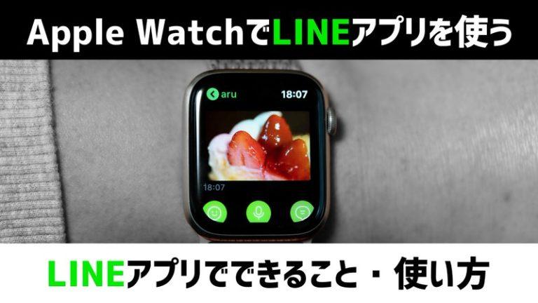 [2020最新]Apple WatchでLINE(ライン)を使う!できることと使い方