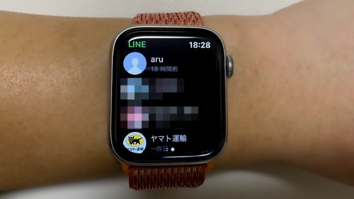 Apple WatchのLINEアプリを開くと、トークルームの一覧が表示される