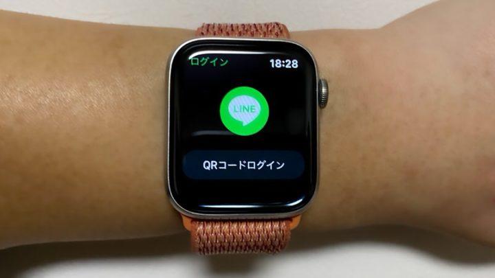 Apple WatchのLINEアプリ ログインはQRコードで行う仕組み