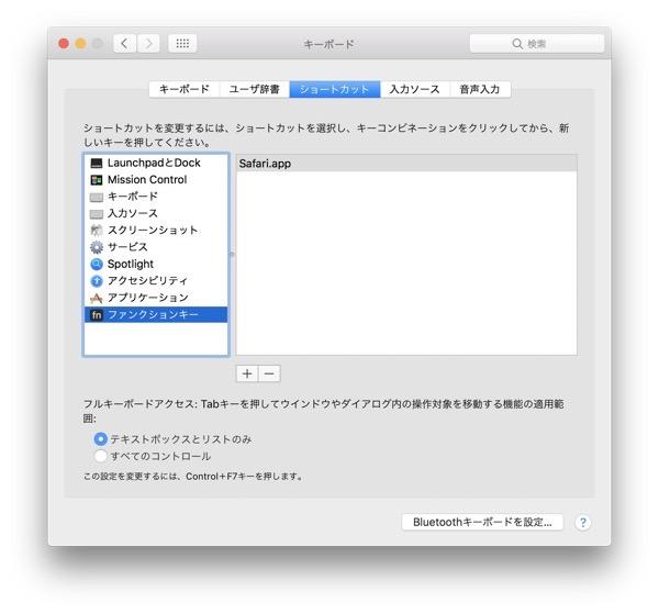 Touch Bar ファンクションキーを表示