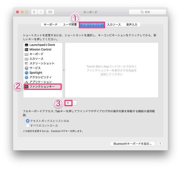 Touch Bar Functionkey02