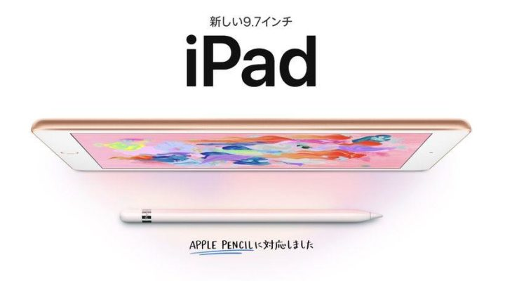 9.7インチiPad(2018/第6世代)
