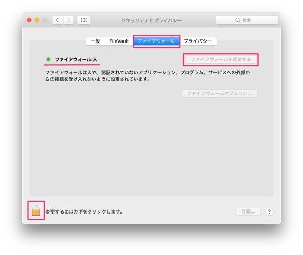 Mac security setting01
