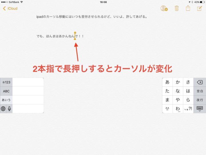 快適にiPadでテキスト選択する方法01