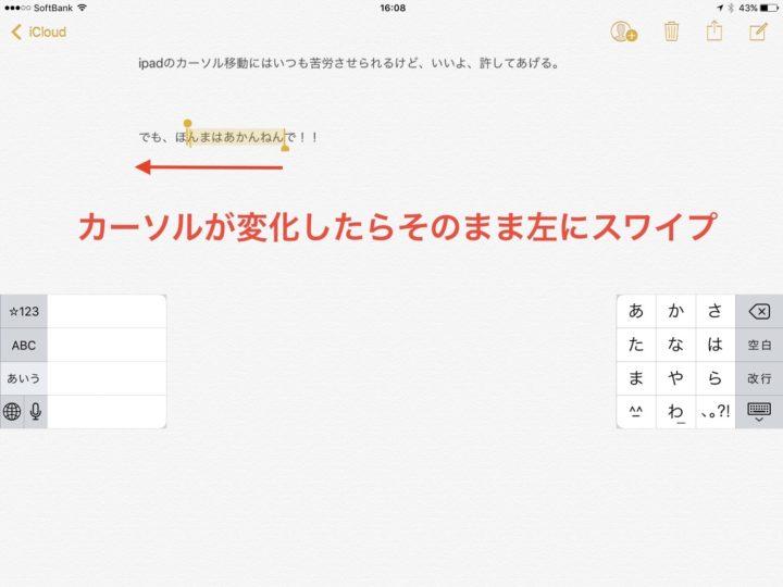 快適にiPadでテキスト選択する方法02
