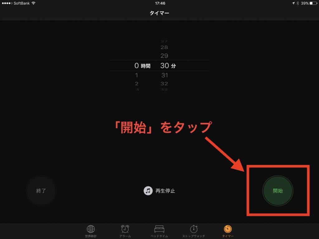 iPhone・iPadでスリープタイマーを使用する方法04