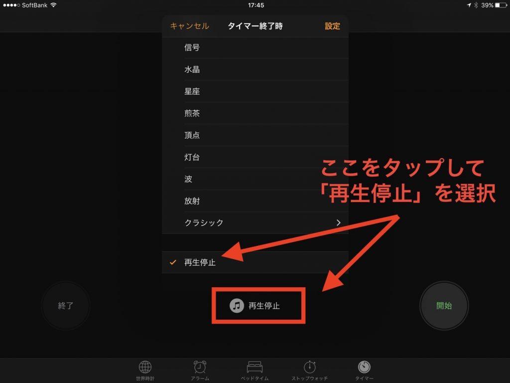 iPhone・iPadでスリープタイマーを使用する方法03