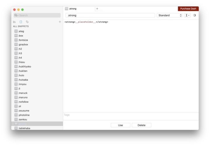 Dash スニペットアプリ 操作画面