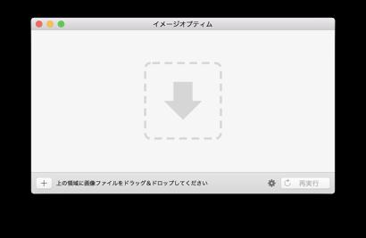 ImageOptim window