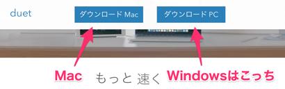 Duet display ダウンロード