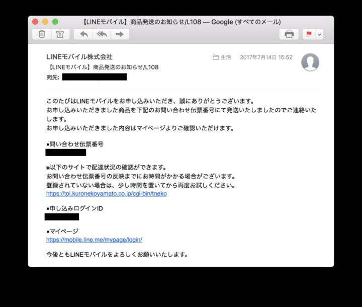 LINEモバイル 発送完了メール