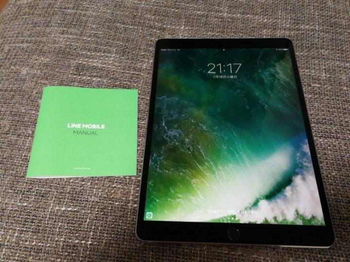10.5インチiPad ProをLINEモバイルで運用してみた!キャリア版との料金比較と通信速度レビュー