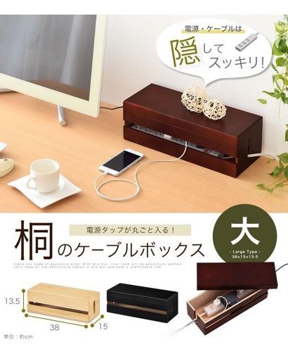 【ぼん家具】おしゃれな木製ケーブルボックス