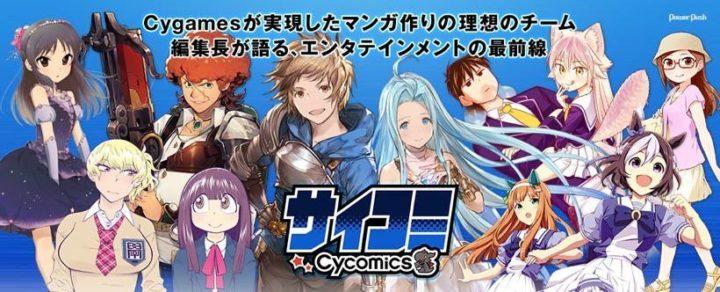 課金要素がない!Cygamesの完全無料漫画アプリ「サイコミ」の魅力とは?