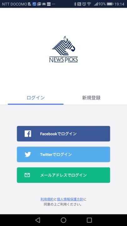 NewsPicks レビュー04
