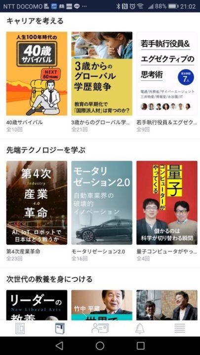 NewsPicks ブック機能01