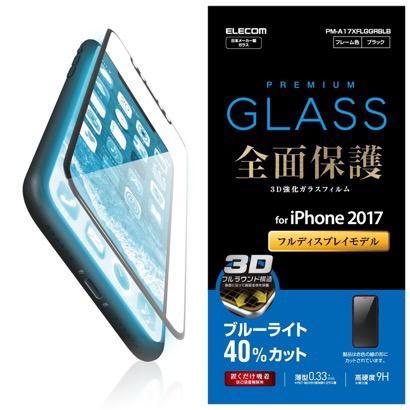 【エレコム】ブルーライトカット対応3Dガラスフィルム
