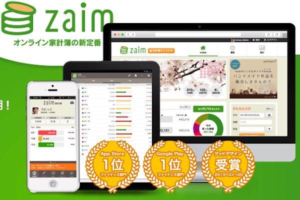 Zaim 使いやすいUIが特徴
