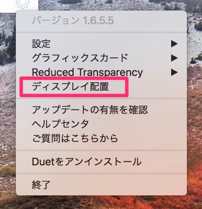 Duet Display ディスプレイの配置